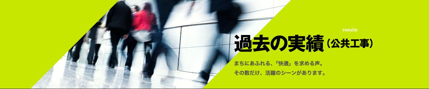 public_works_past_01